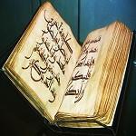 قرض در قرآن